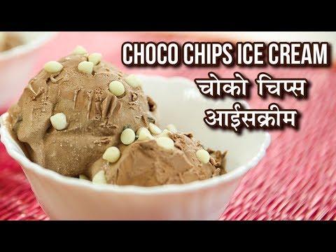 चोको चिप्स आइसक्रीम  - Chocolate Chip Ice Cream Recipe in Hindi - Summer Special Recipe - Harsh