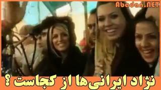 Nejad Iraniha Az Kojast ? - نژاد ایرانیها از کجاست ؟