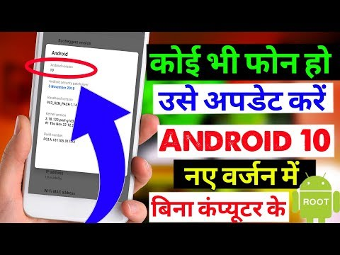 Android 10 Update Install On Any Android Phone || Android 10 Version Update On All Android