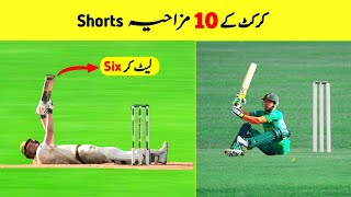 Top 10 Chinese Cricket Shot   Funny Cricket Moments 2021