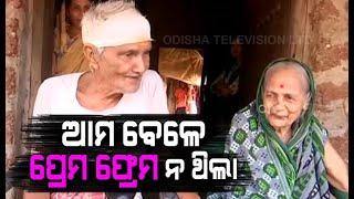 Elderly Odisha Couple Narrates Their Fascinating Story