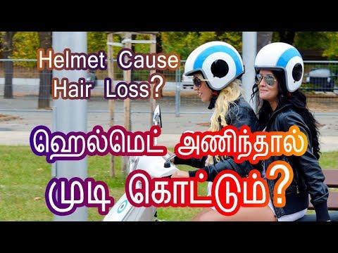 Helmet causes Hair Fall - ஹெல்மெட் அணிந்தால் முடி கொட்டும் ? - Hair Fall/Loss - Tamil Beauty Tips