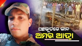 The Last Rites Of Martyr Odia Jawan Ajit Sahu Performed With Complete State Honors