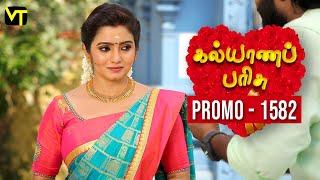 Kalyanaparisu Tamil Serial - கல்யாணபரிசு | Episode 1582 - Promo | 17 May 2019 | Sun TV Serials