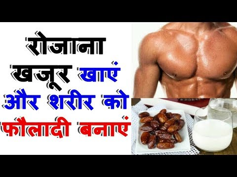 Khajur Ke Fayde In Hindi Get Build Body Using By Dates With Milk Eat Health Problems Solution Tips