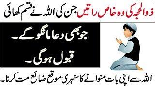 Zil Hajj 2018 || ki khas raton ka Wazifa for Hajat || Zil Hajj Main Allah Se Baat Manwane ka Amal