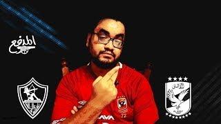 الزمالك بطل السوبر المصري على حساب الاهلي .. فايلر و درس في سوء الإدارة