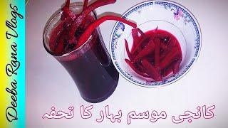 Kali Gajar ki Kanji   Black Carrot Drink Recipe   by Deeba Rana    2021  in Urdu   Hindi