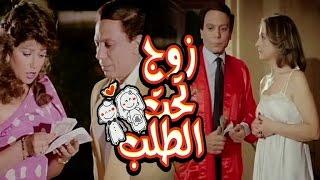 #x202b;زوج تحت الطلب - Zoog Taht El Talab#x202c;lrm;