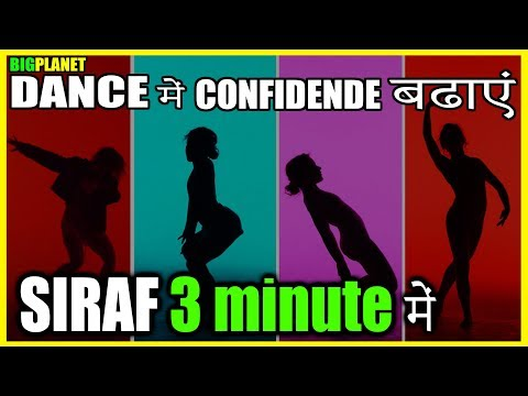 HOW TO GAIN CONFIDENCE IN DANCE | EASILY | in hindi |
