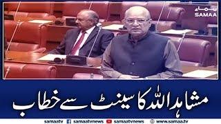 Mushahid Ullah Khan Speech in Senate | SAMAA TV | 11 November 2019