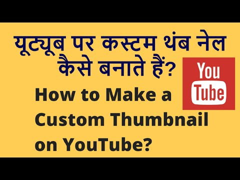 How to Make a Youtube Custom Thumbnail? YouTube par Thumbnail kaise daale? Hindi Video