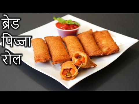 Bread Pizza Roll in HINDI | Easy Bread Roll Recipe | How to Make Bread Pizza Roll in Hindi