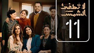 #x202b;مسلسل لا تطفيء الشمس | الحلقة الحادية عشر | La Tottfea Al Shams .. Episode No. 11#x202c;lrm;