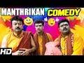 Jayaram Latest Comedy Scenes 2017   Manthrikan Malayalam Movie Comedy   Jayaram   Suraj   Shajon