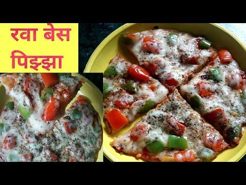 रवा पिझ्झा | no maida, no oven | Rava pizza recipe in Marathi |  Homemade pan pizza recipe