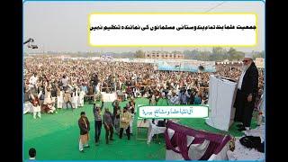 Founder & President Hazrat Syed Mohammad Ashraf Saheb