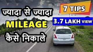 7 Tips to get Maximum mileage from you car | tips to increase mileage | ASY