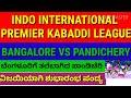 bangalore rhinos vs pandichery preditors ipkl opening match highlihhts/ಬೆಂಗಳೂರು ಪಾಂಡಿಚೆರಿಪಂದ್ಯವಿವರಣೆ