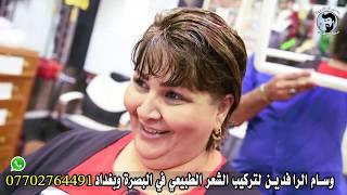 حلقة نارية مع الفنانة المحبوبة نسمة مع الكوافير وسام الرافدين07702764491 لاتفوتكم المشاهدة