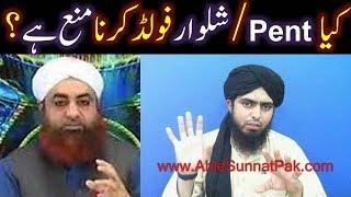 Kia PANT ya SHALWAR ko NAMAZ main FOLD kia ja sakta hai ??? An ILMI Reply to Mufti Akmal Qadri Sb.
