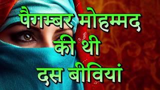 पैग़म्बर मुहम्मद की थी दस बीवियां  || Muslim shocking truth by  Rahasya Max