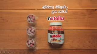 موس الشوكولاتة مع نوتيلا من مطبخ سمر