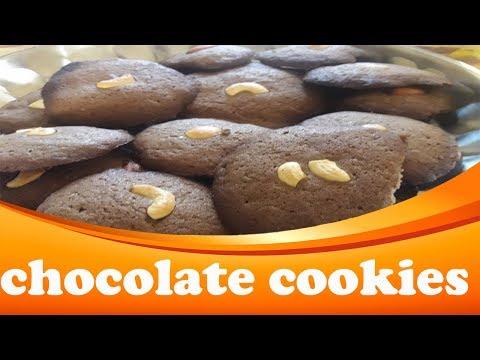 Chocolate cookies in Tamil | Chocolate Cookies Recipe | Easy  Chocolate Cookies
