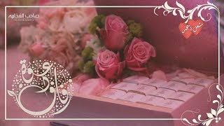 #x202b;جديد دعوة زواج دعوات زفاف بدون حقوق صور دعوات زواج 0580809095 (wedding)#x202c;lrm;
