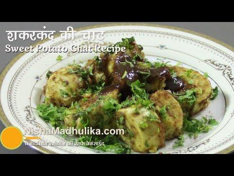 Sweet Potato Chaat Recipe - Shakarkandi ki Chaat Recipe