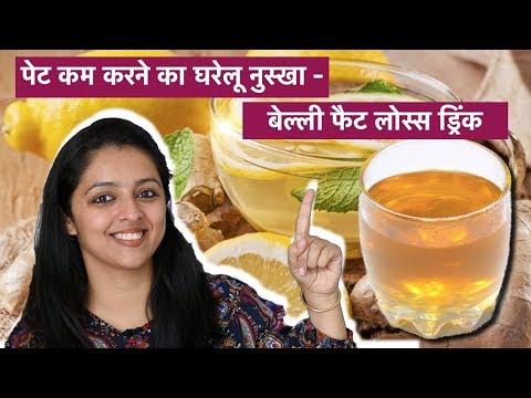 बेल्ली फैट लोस्स ड्रिंक || BELLY FAT LOSS DRINK RECIPE