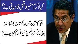 Who is Akram Munir? Is he belong from qadiani Group?کیا اکرم منیر قادیانی ہے؟