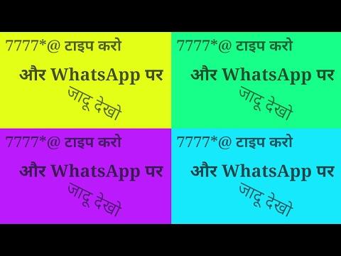 7777*@ टाइप करो और WhatsApp पर जादू देखो