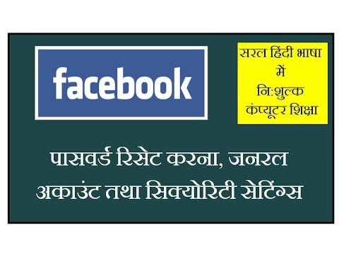 How to Reset Or Change Facebook Password, How to Delete Or Deactivate Facebook Account in Hindi