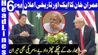 PM Imran Khan makes a Huge Announcement | Headlines 6 PM | 22 January 2020 | Dunya News
