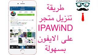 حل مشكة تحميل تطبيقات بلس والمعدلة بعد توقف متجر iPawind