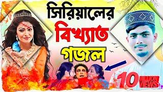 সিরিয়াল নিয়ে বিখ্যাত গজল    গজলটি শুনে মা বোন ভাবিরা অবাক    Alamin Gazi Gojol 2020.Bangla gojol.hd.