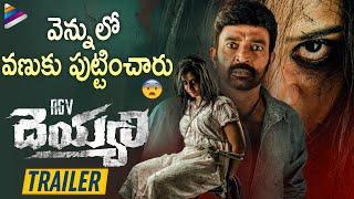 RGV Deyyam Latest Movie Trailer | Rajasekhar | Swathi Deekshith | Latest Telugu Movie Trailers 2021