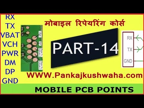 ONLINE MOBILE REPAIRING COURSE IN HINDI PART-14