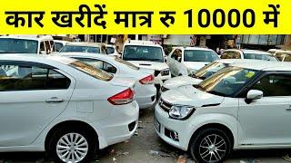 कार खरीदें मात्र रु 10000 /- में🔥| Second Hand Car Market in Delhi| Used Cars in Delhi|Used Cars |