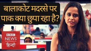 Balakot Madrasa: The questions Pakistan army is facing (BBC Hindi)