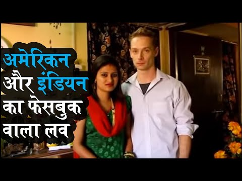 Facebook love: American boy marries Indian girl