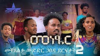 New Eritrean program 2020//  Medeb Menetser //መደብ መነጸር - ንኹሉ ማሕበራዊ ሂወት እትድህስስ መደብ- part 11