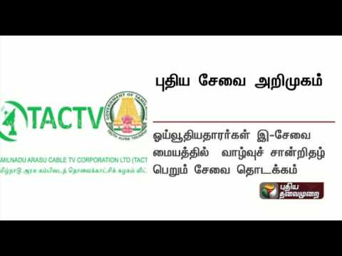 TN Arasu Cable to provide life certificate for pensioners from today