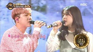 [Duet song festival] 듀엣가요제-Lee Honggi & O Yejin,