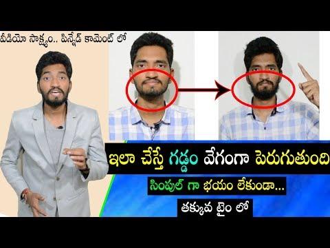How To Grow Beard Faster Naturally | In Telugu | Naveen Mullangi
