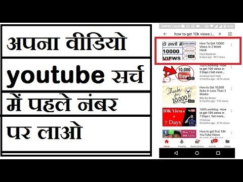 how to rank youtube videos fast in hindi