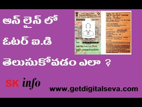 SEARCH VOTER ID IN CEO AP -  CHECK CARD STATUS ONLINE ( TELUGU)