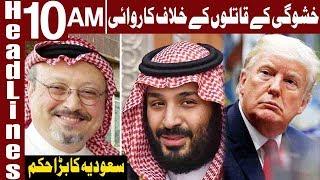 Legal Action Started Against Khashoggi's Murderer's| Headlines 10 AM |16 November 2018| Express News