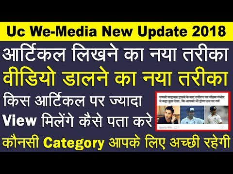 Uc We-Media Update 2018 - How to Upload Video | How To Write Article | Best Category For Article